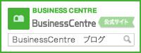 Business Centre ブログ